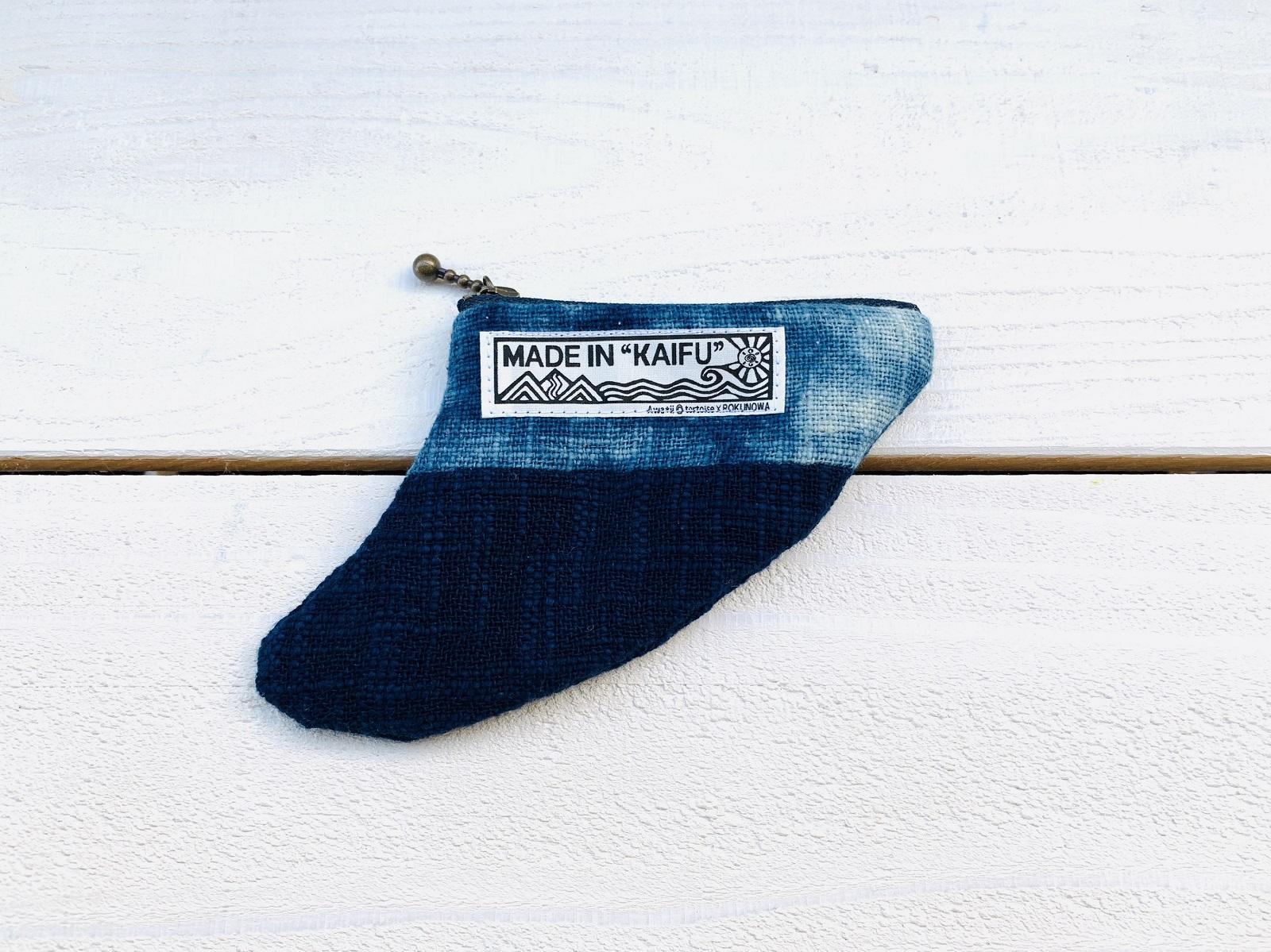 【ふるさと納税】IBB20 空海藍コインケース フィン型【伝統工芸】