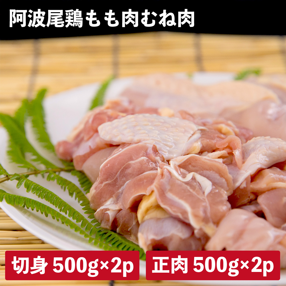【ふるさと納税】MMT25 阿波尾鶏食べ比べ! もも肉・むね肉 2キロセット(切り身500gx2セット、正肉500gx2セット)