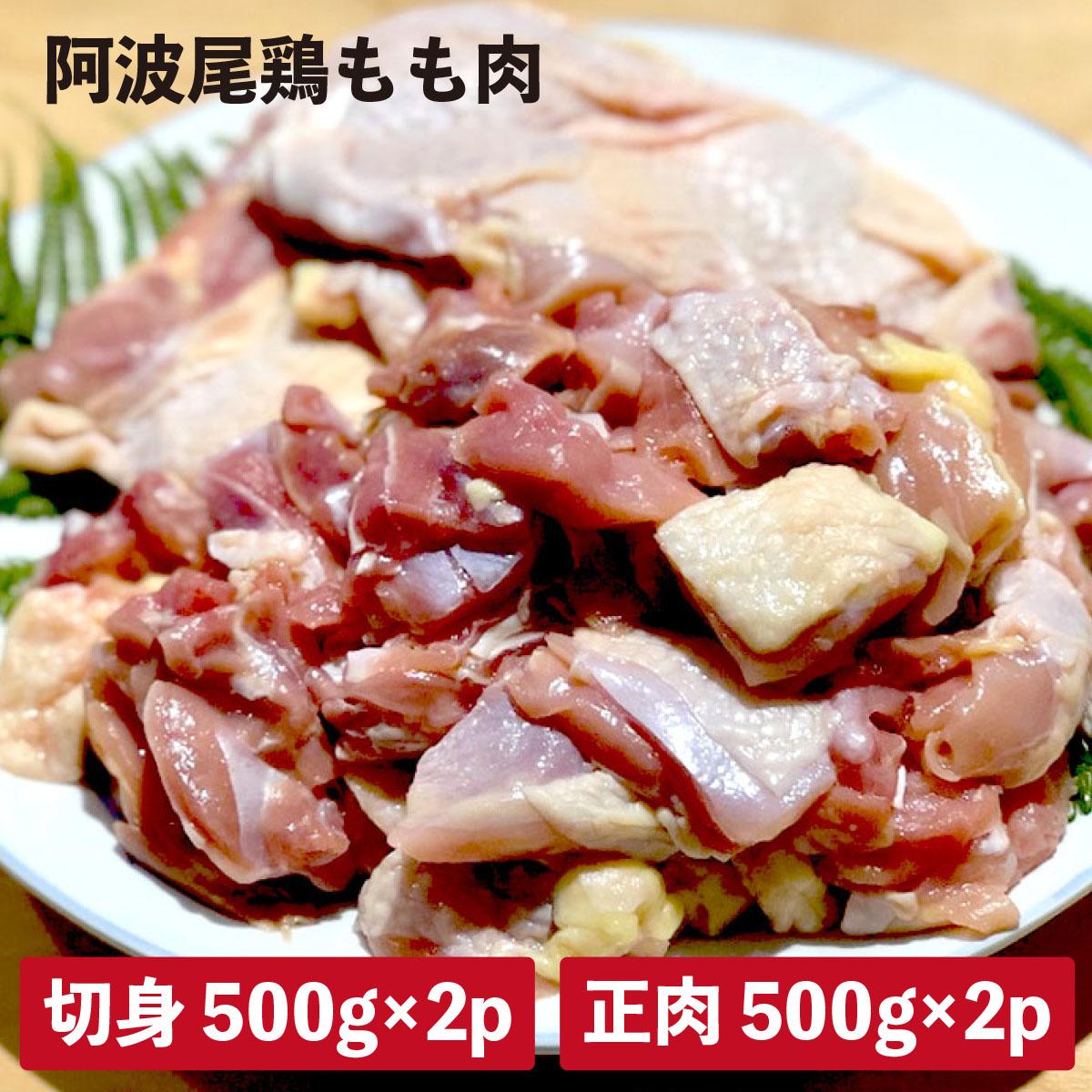 【ふるさと納税】MMT44【阿波尾鶏のお肉定期便 6か月連続】阿波尾鶏もも肉2kg 6回お届け
