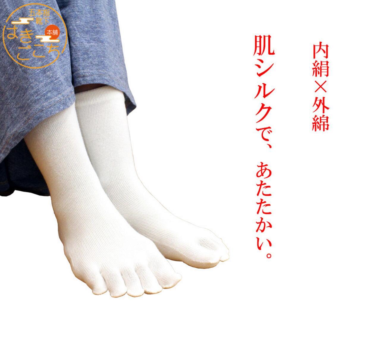 【ふるさと納税】STK12 五本指肌シルクソックス3足セット(クルー丈/22~24cm/婦人サイズ/オフホワイト/すべり止めなし)