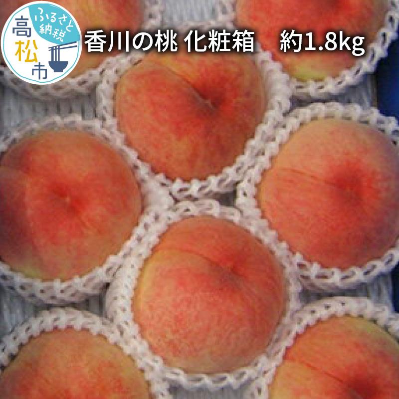 ふるさと納税 今だけスーパーセール限定 先行予約2022年 今ダケ送料無料 香川の桃 約1.8kg 化粧箱