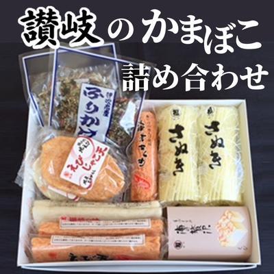 【ふるさと納税】詰め合わせ 【魚貝類/かまぼこ・練り物類・セット】