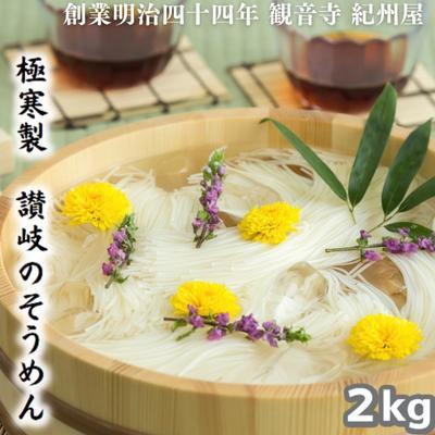 【ふるさと納税】極寒製 讃岐のそうめん 2キロ 【麺類・素麺】