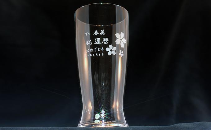 【ふるさと納税】オリジナル【クリスタルビアグラス】1個 【食器・グラス/グラス】