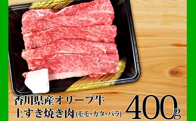 【ふるさと納税】オリーブ牛 上すき焼き肉400g 【お肉/牛肉・すき焼き】