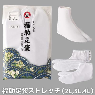 【ふるさと納税】福助足袋ストレッチ(2L、3L、4L) 【和装・織物・ファッション小物】