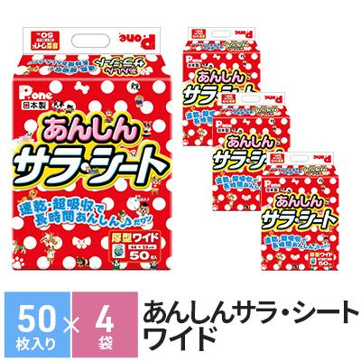 【ふるさと納税】あんしんサラ・シート ワイド 50枚×4袋 【雑貨・日用品】