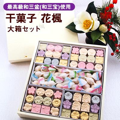 【ふるさと納税】和三盆「花楓」 【お菓子・和菓子・砂糖】