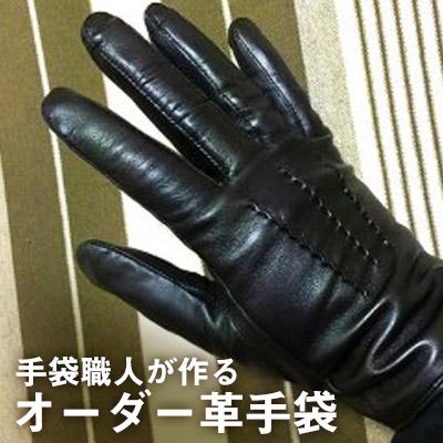 【ふるさと納税】手袋職人が作るあなただけのオーダー革手袋 【ファッション・小物】