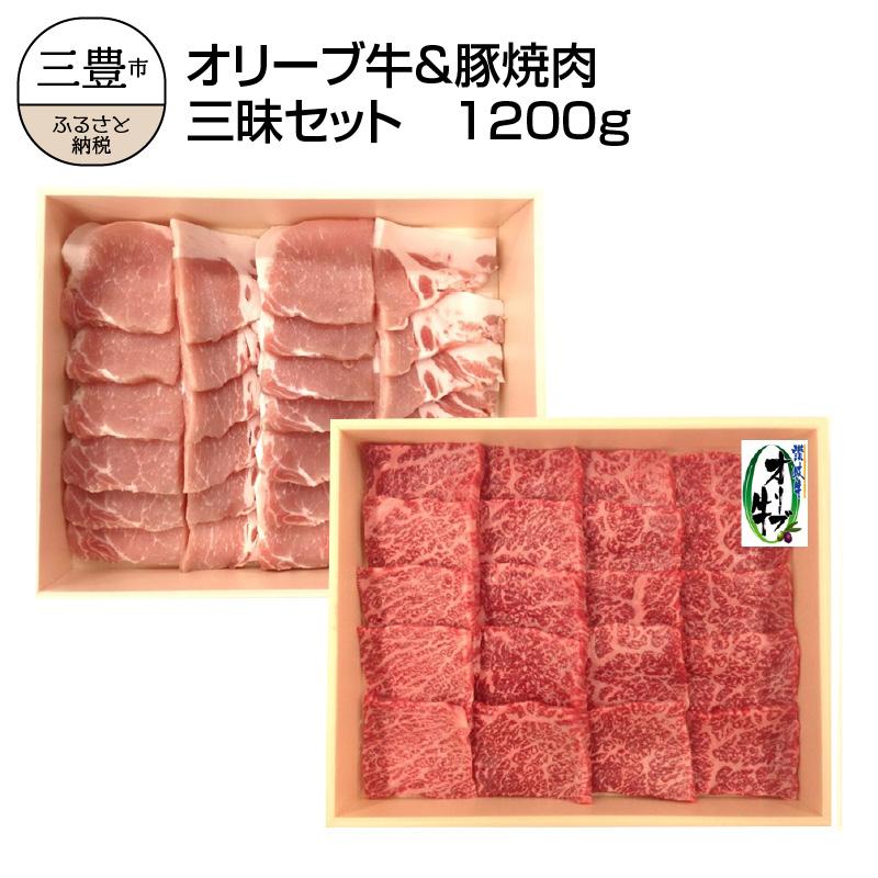 【ふるさと納税】オリーブ牛&豚焼肉三昧セット