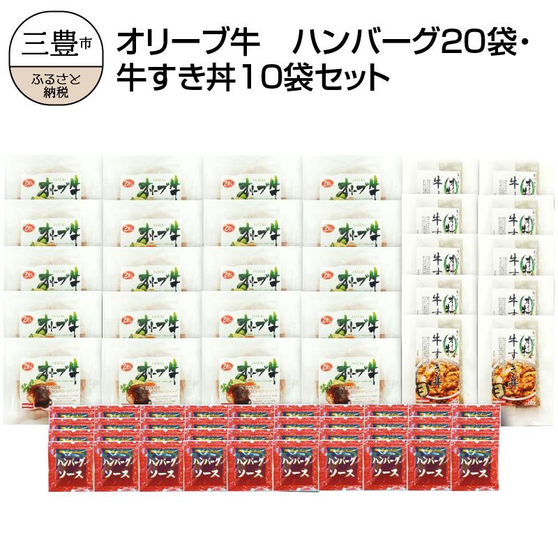 【ふるさと納税】オリーブ牛 ハンバーグ20袋・牛すき丼10袋セット