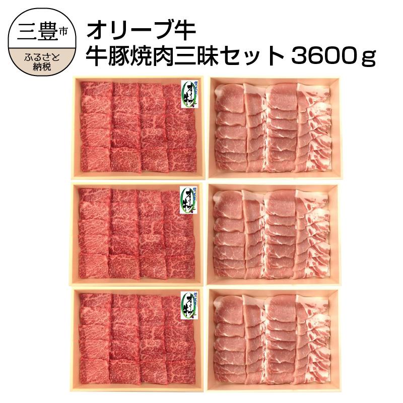 【ふるさと納税】香川県産 牛豚焼肉三昧セット
