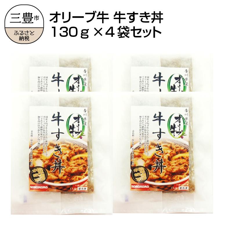 【ふるさと納税】オリーブ牛 牛すき丼130g×4袋セット
