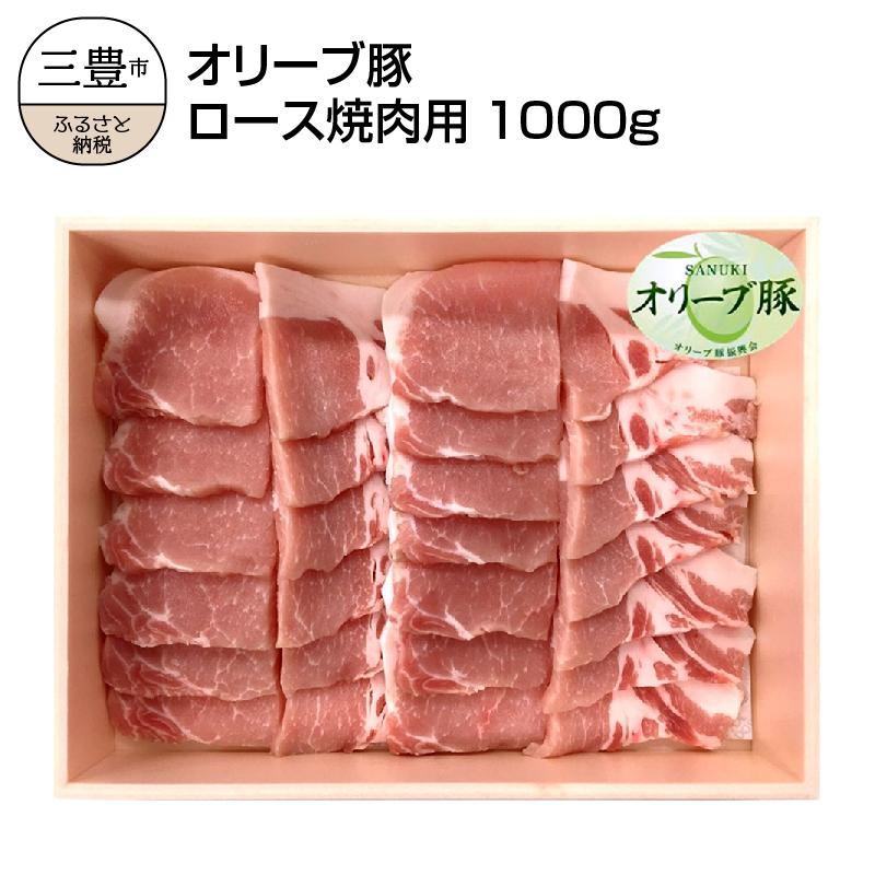 【ふるさと納税】香川県産 オリーブ豚 ロース 焼肉用 1000g
