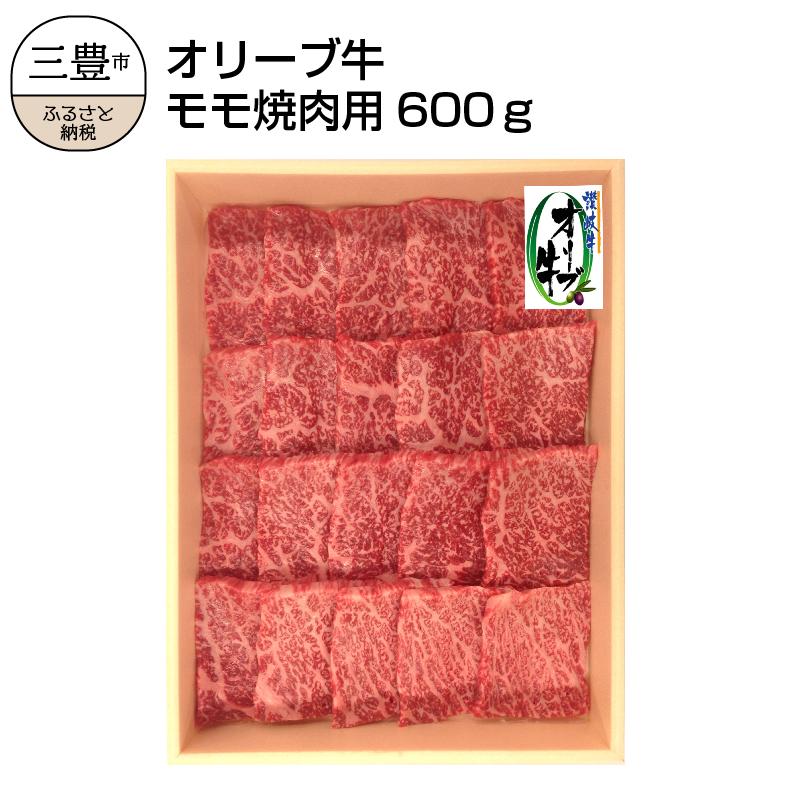 【ふるさと納税】オリーブ牛モモ焼肉用600g