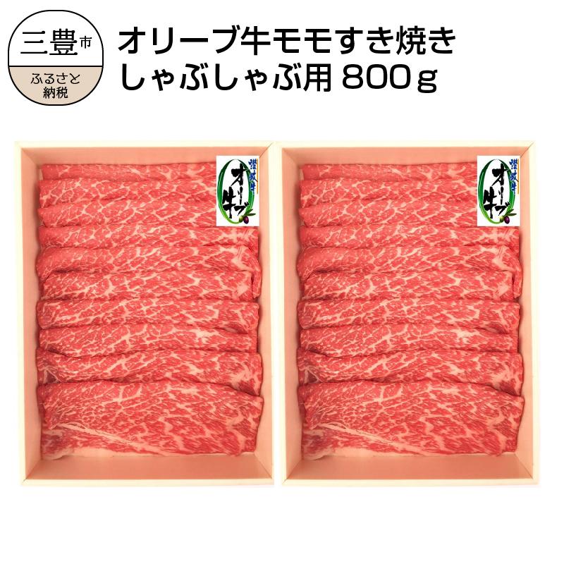 【ふるさと納税】オリーブ牛 モモすきしゃぶ用 800g s-11