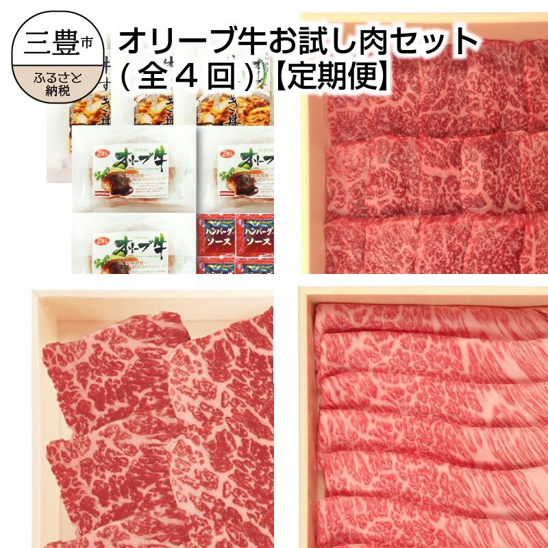【ふるさと納税】オリーブ牛お試し肉セット(全4回)【定期便】