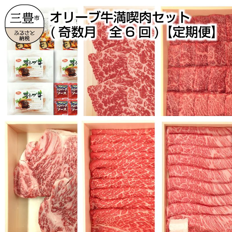 【ふるさと納税】オリーブ牛満喫肉セット(奇数月 全6回)【定期便】