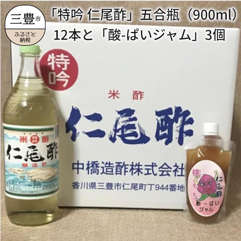 【ふるさと納税】「特吟 仁尾酢」五合瓶(900ml)12本と「酸-ぱいジャム」3個