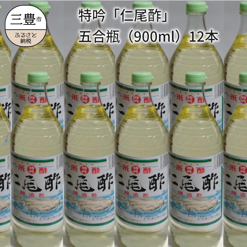 【ふるさと納税】特吟「仁尾酢」五合瓶(900ml)12本