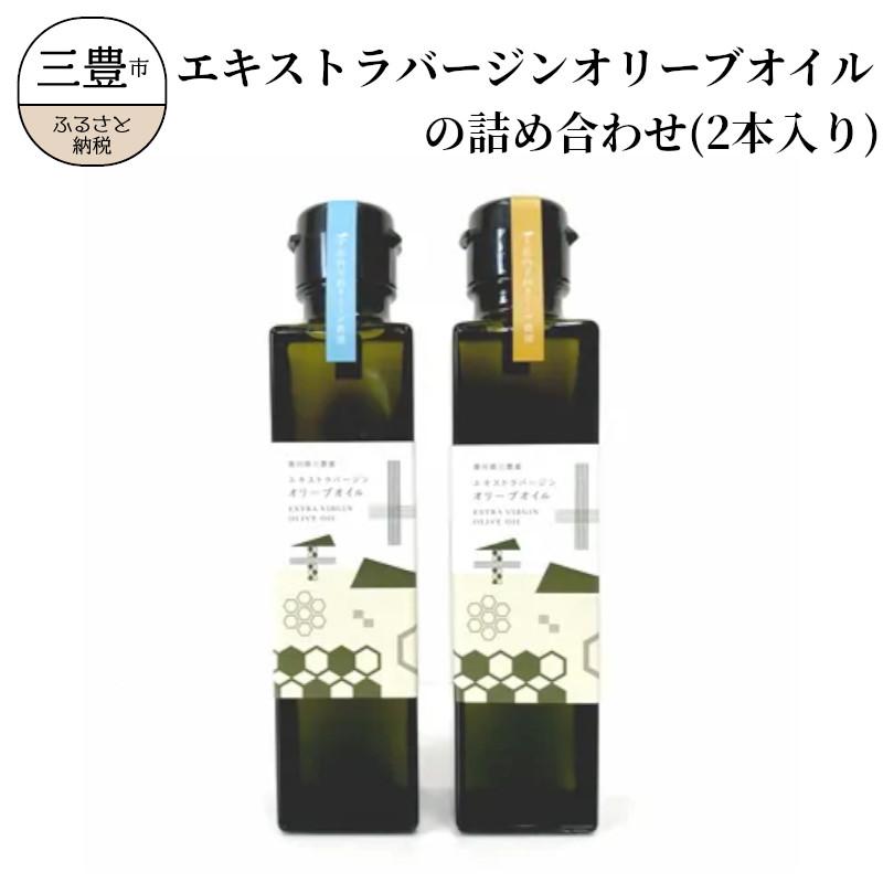 【ふるさと納税】エキストラバージンオリーブオイルの詰め合わせ(2本入り)