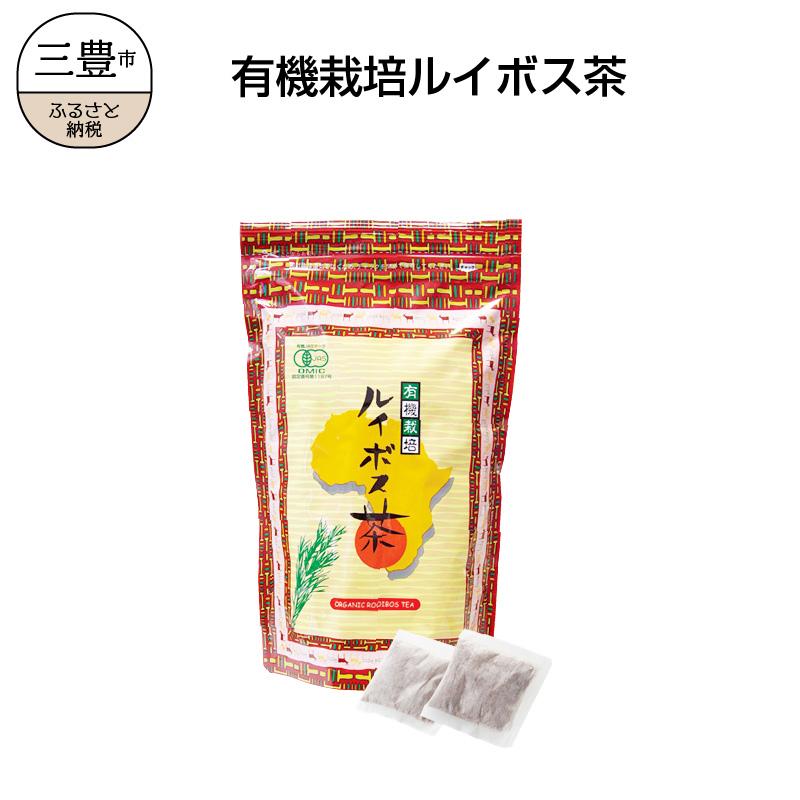 【ふるさと納税】有機栽培ルイボス茶