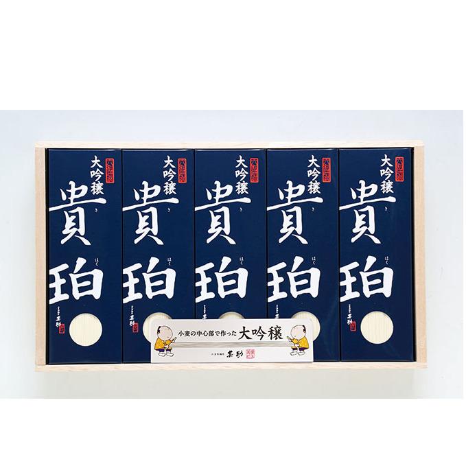【香川県土庄町】 【ふるさと納税】小豆島手延素麺 「大吟穣 貴珀」100-PK 【麺類・そうめん・素麺】