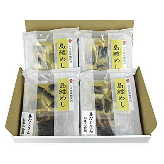 【ふるさと納税】小豆島島鱧を使った炊き込みご飯の素「島鱧めし」4袋セット 【魚貝類・加工食品】