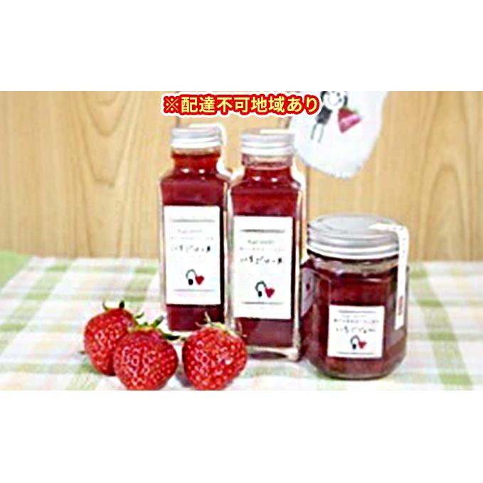 【ふるさと納税】豊島産いちごの特製いちごソース&ジャムセット 【ジャム・イチゴ・苺・ストロベリー】