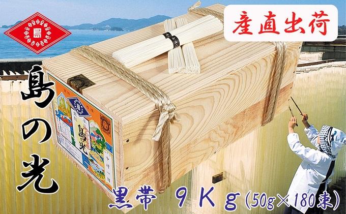 【ふるさと納税】島の光 手延素麺黒帯 9kg(50g×180束入り) 【麺類・そうめん・素麺】