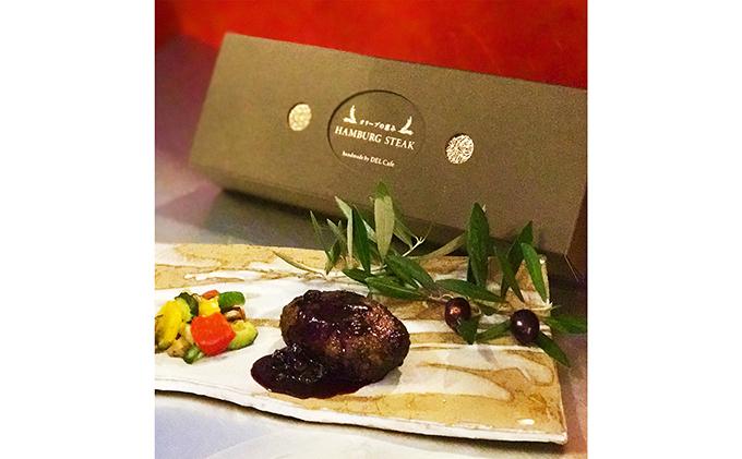 【ふるさと納税】小豆島オリーブ牛ハンバーグ3個セット 【お肉・ハンバーグ・加工食品】