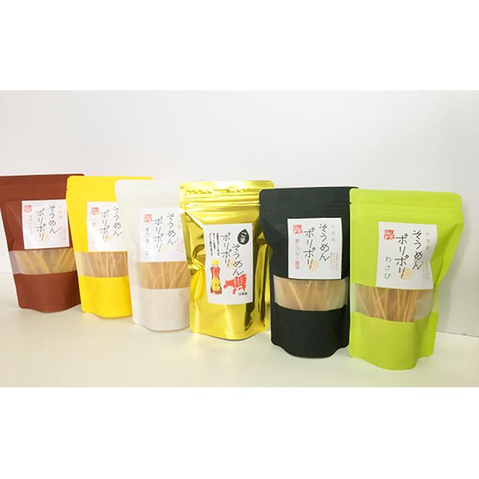 【ふるさと納税】素麺ポリポリ 6個セット 【お菓子・スナック・駄菓子】