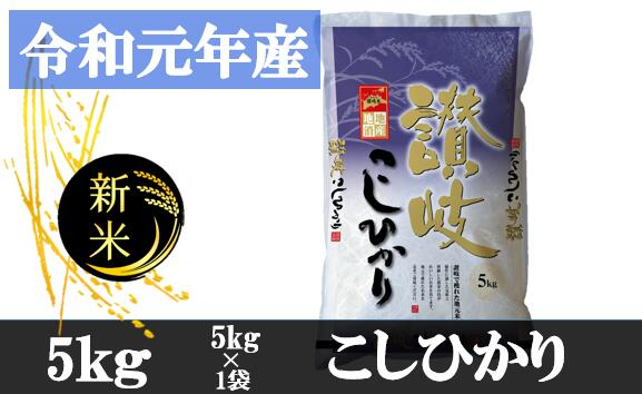 【ふるさと納税】984 【令和元年香川県産】讃岐米こしひかり 5kg