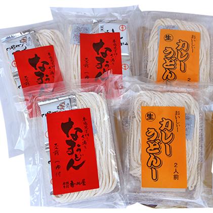 【ふるさと納税】香川屋 生うどんセット 【麺類・うどん】