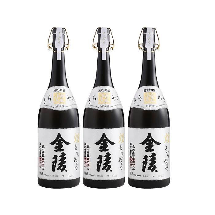 【ふるさと納税】煌金陵純米大吟醸3本セット