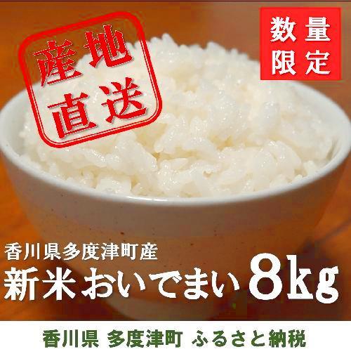 【ふるさと納税】(H30年度 新米予約受付中)多度津町産 新米 おいでまい 白米8kg(2kg×4袋)〔提供:農事組合法人 葛原営農組合〕