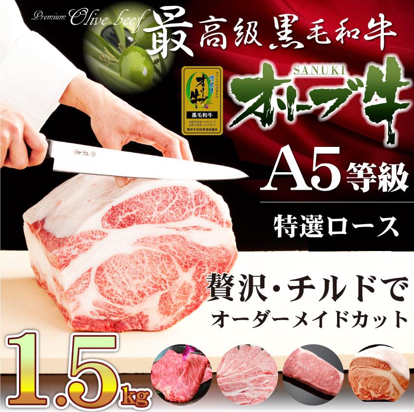 【ふるさと納税】特選A5等級 オリーブ牛1.5キロ 選べるカット(冷蔵出荷)〔提供:有限会社 倉本水産〕