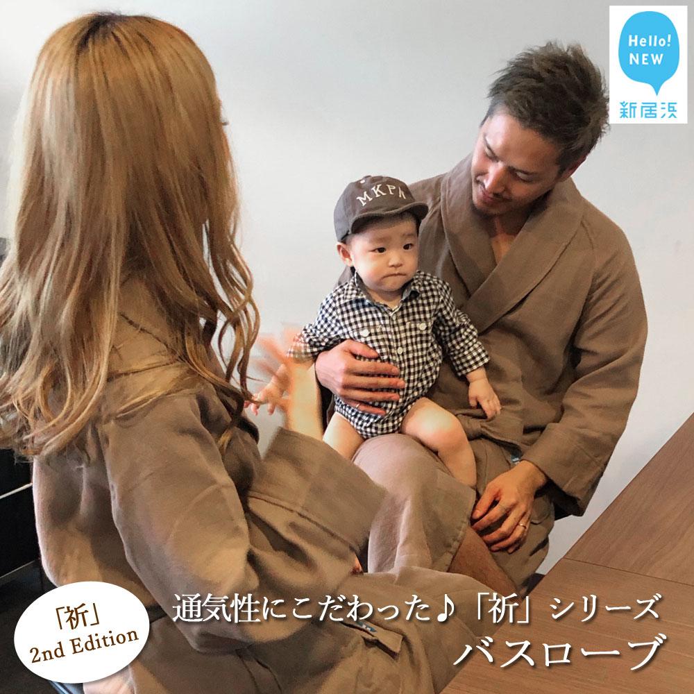 【Hello!NEW バスローブ】「祈」シリーズ 2nd Edition(ブラウン) 【ふるさと納税】
