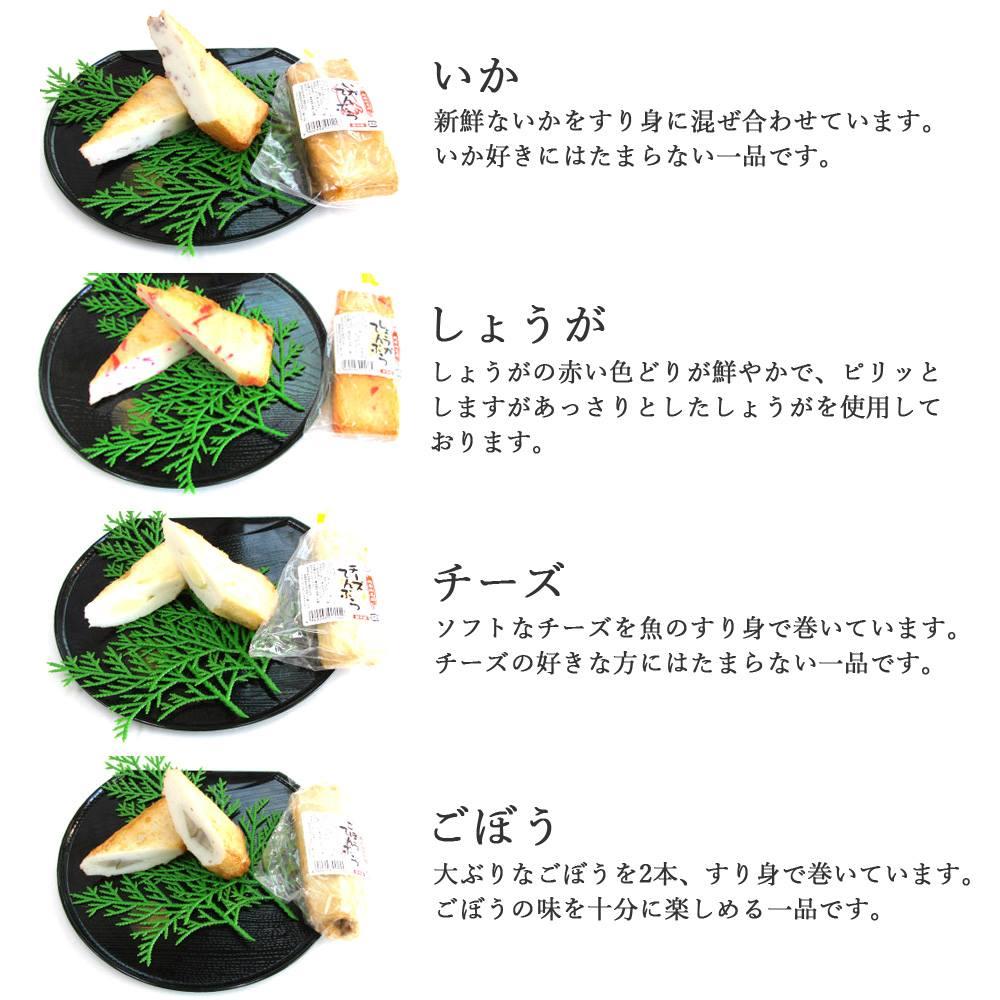 【ふるさと納税】 秋月食品の「特上えび天」9種セット 新居浜グルメの主役!