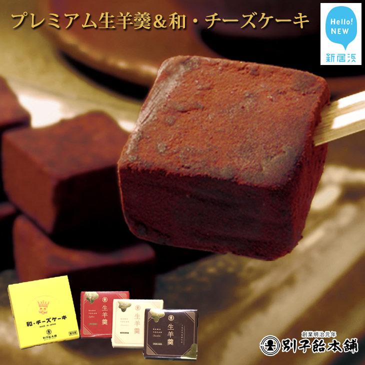 【ふるさと納税】日持ちするのが嬉しい★プレミアム生ようかん&和・チーズケーキ セット(全8種類)