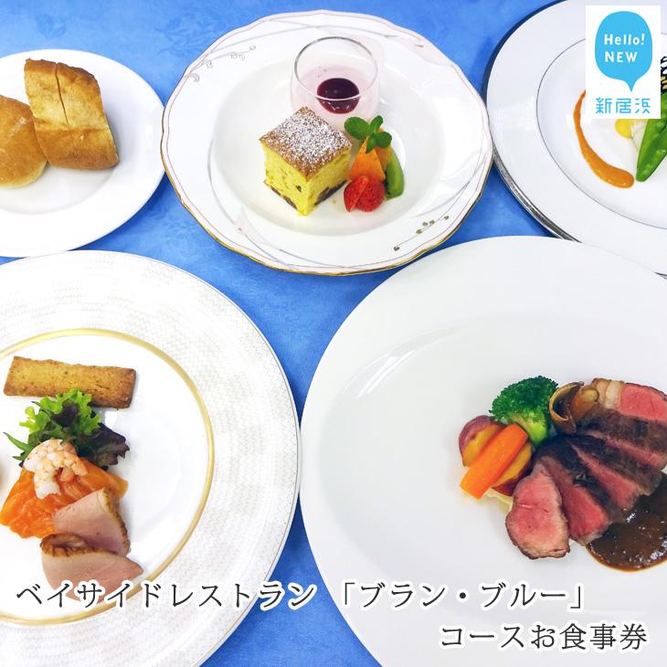 【ふるさと納税】 オーシャンビューのベイサイドレストラン 「ブラン・ブルー」 コースお食事券