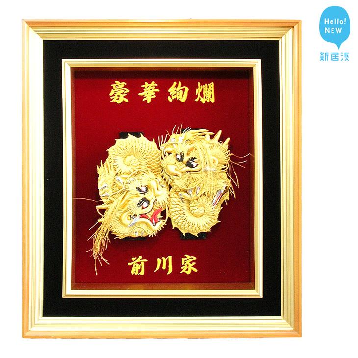 【ふるさと納税】 布団締め刺繍額 (縦63.5cm×横56cm×厚み10cm)