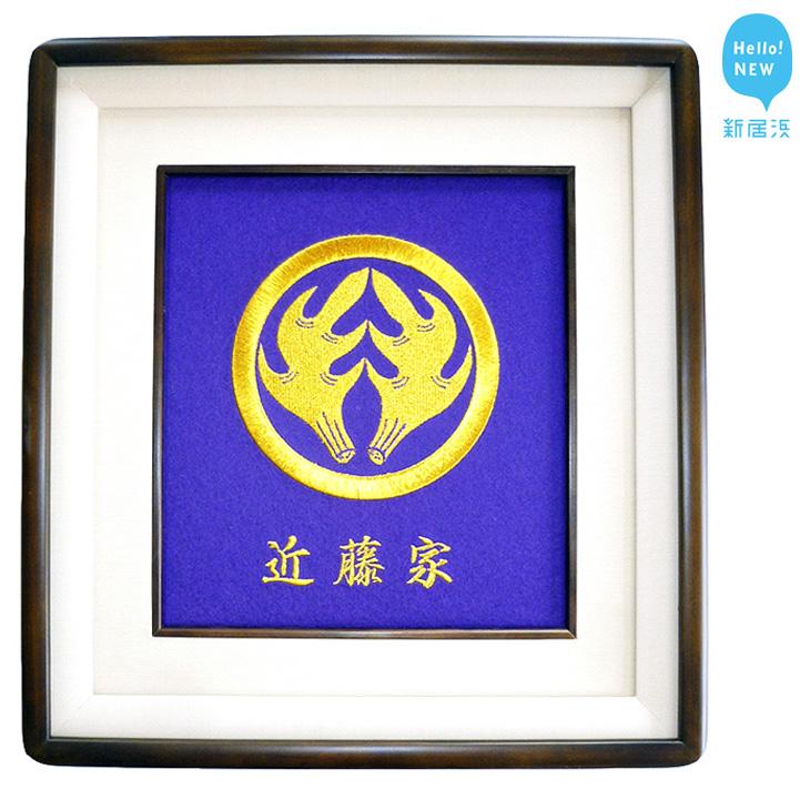 【ふるさと納税】 家紋刺繍額 (縦41.7cm × 横38.6cm)