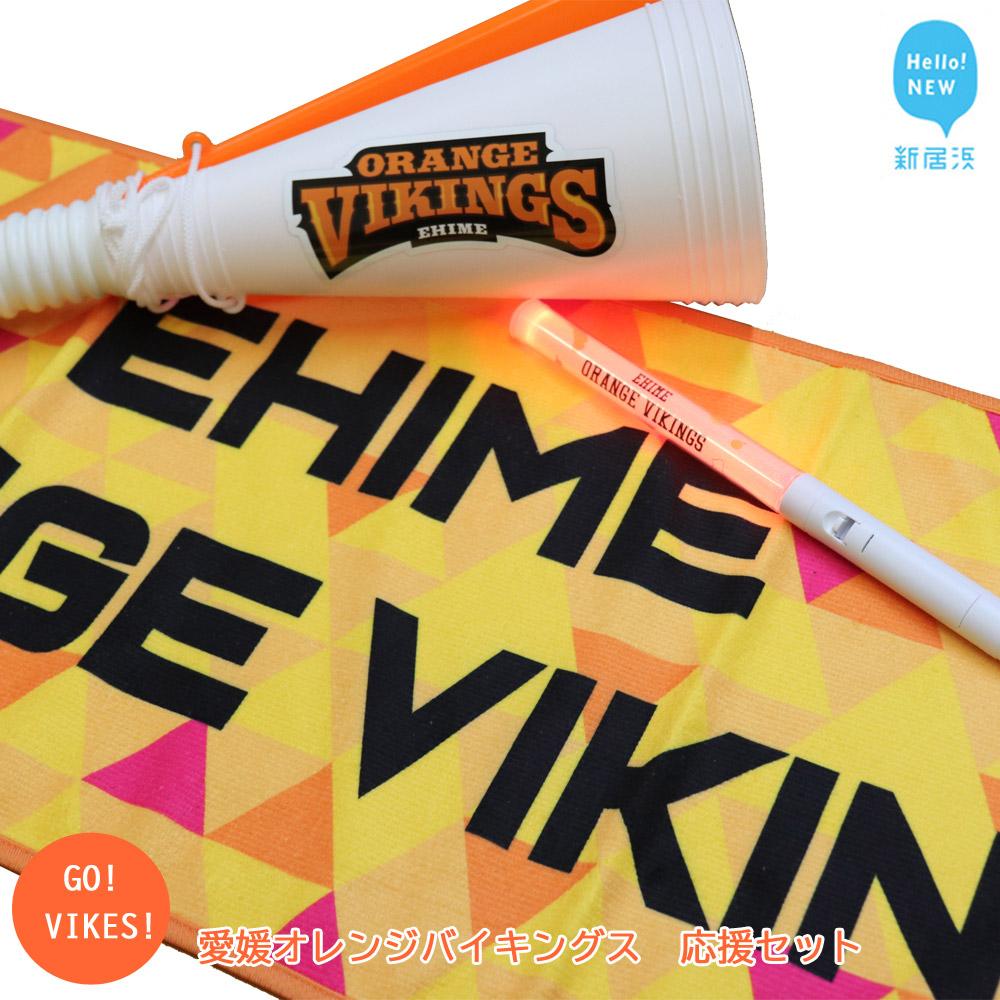 【ふるさと納税】愛媛オレンジバイキングス 応援セット(タオル・メガホン大・ペンライト) 試合には欠かせない! GO!VIKES!(バイクス)