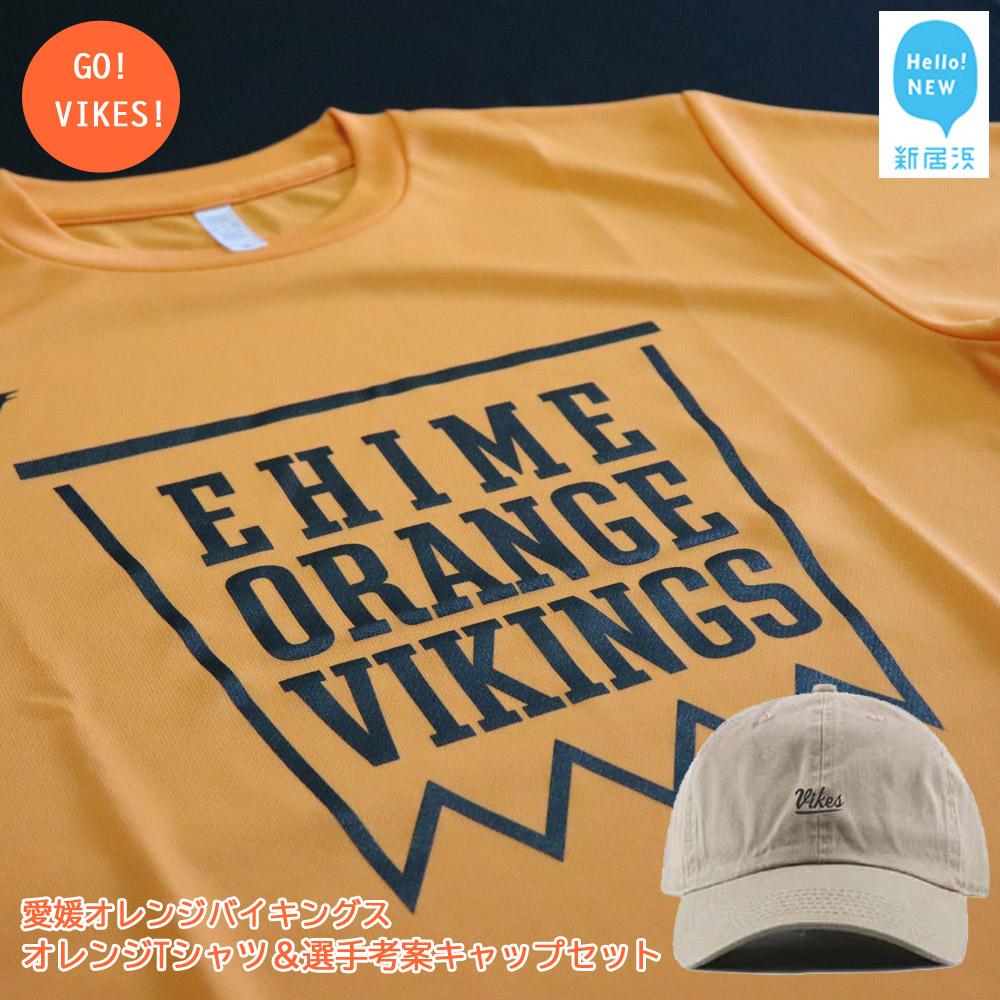 【ふるさと納税】愛媛オレンジバイキングス 定番のオレンジTシャツ&選手考案のキャップセット GO!VIKES!(バイクス)