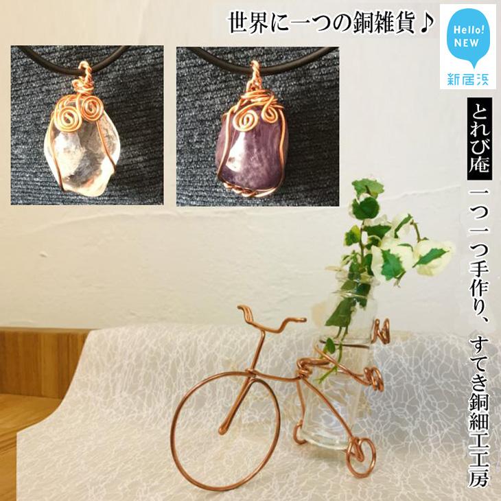 【ふるさと納税】世界で一つの手作り銅雑貨「水晶ネックレス」「紫水晶ネックレス」「三輪車型・銅線一輪差し」 3点セット