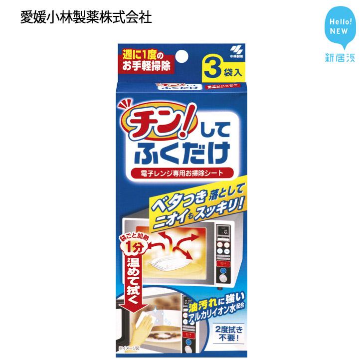 【ふるさと納税】 愛媛小林製薬「チン!してふくだけ 3枚入」を8箱まとめて!