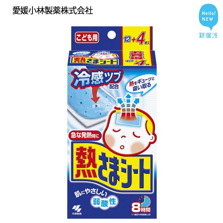 愛媛県新居浜市 賜物 えひめけん にいはまし ふるさと納税 愛媛小林製薬 AL完売しました。 熱さまシート こども用12 4枚 を5箱まとめて