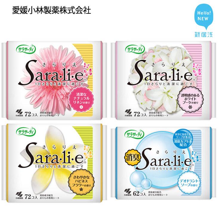【ふるさと納税】 愛媛小林製薬「サラサーティ Sara・li・e(さらりえ)」4種類を各2袋 合計8袋まとめて!