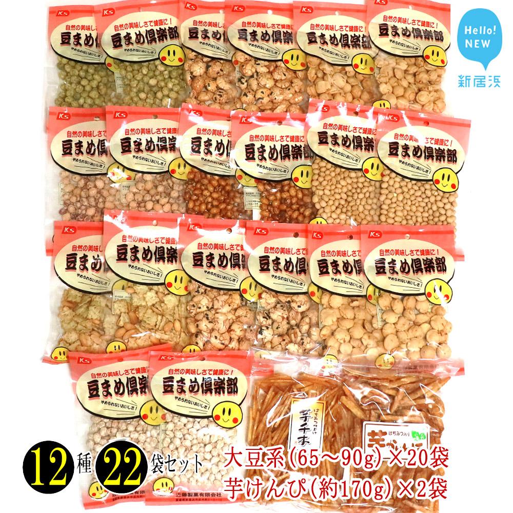 【ふるさと納税】豆菓子と芋けんぴ 12種22袋 食べ比べセット!